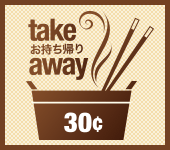bnr_take_away